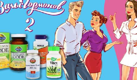 Купить нутрицевтики, ослабляющие симптомы ПМС на айхерб. Схема приёма Натальи Зубаревой в книге Вальс Гормонов 2