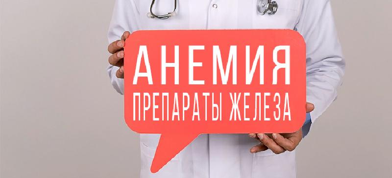 Препараты железа при анемии.