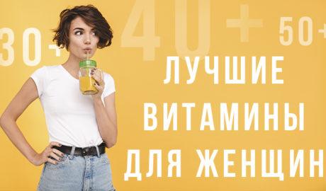 Витамины для женщин на iHerb. Лучшие витамины для женщин 30, 40 и 50 лет
