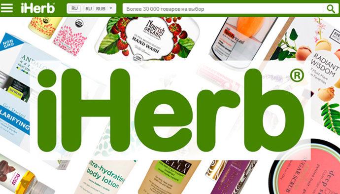 Официальный сайт iHerb на русском языке