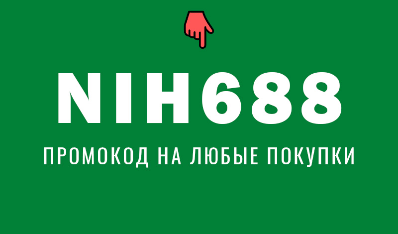 Промокод iHerb ноябрь 2020