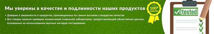 Эксклюзивные бренды сайта iHerb имеют сертификаты качества