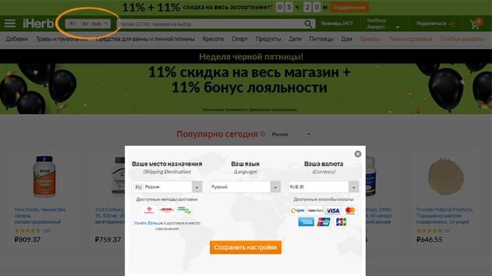 iherb каталог на русском