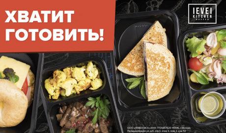 Level Kitchen - правильное питание с доставкой на дом. Промокод на первый заказ в Level Kitchen